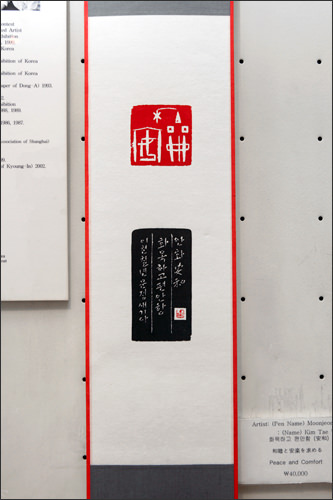 「安和」(和睦と安楽を求める) 40,000ウォン