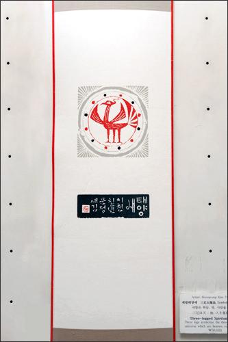 「三足太陽鳥」(三足は天・地・人を象徴する)50,000ウォン