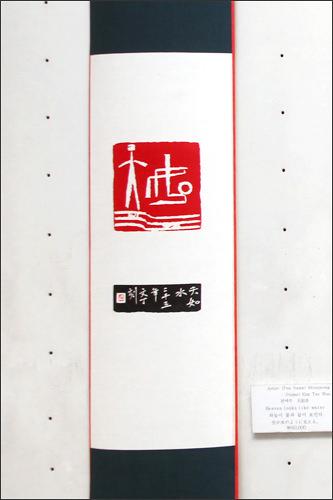「天如水」(空が水のように見える)60,000ウォン