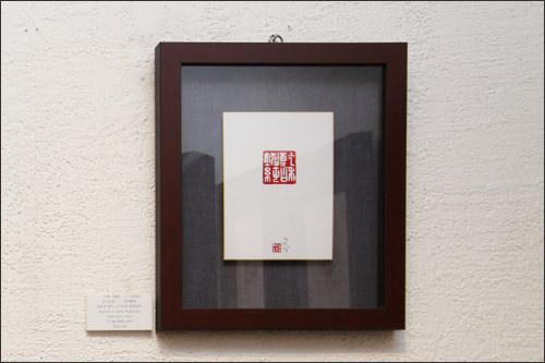 「乾坤純和」(天と地が純粋に和合する)50,000ウォン(額入り)