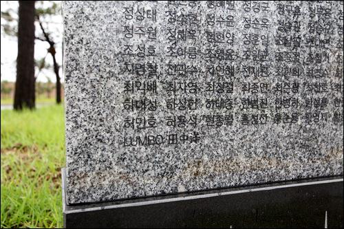 工事に携わった人たちの名前が刻まれた記念碑