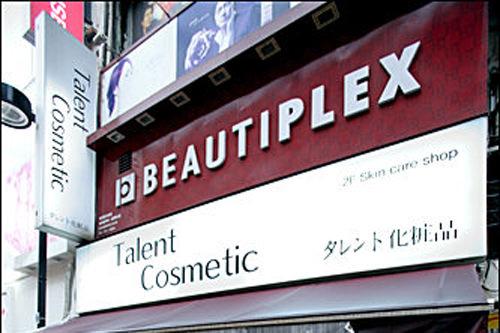 タレント化粧品話題のコスメや人気韓国ブランドを扱うディスカウントショップ。オリジナルの化粧品もあり。【ホテルから徒歩7分】