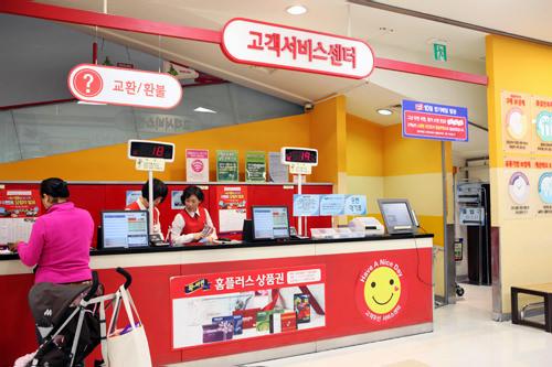 顧客サービスセンター
