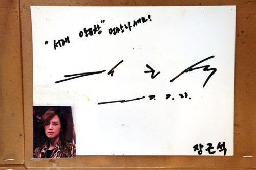 チャン・グンソクのサイン