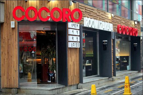 個室居酒屋「心(COCORO)」(地図番号:赤1)