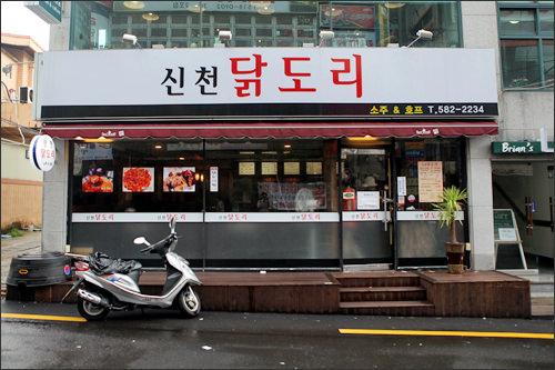 タットリタン(鶏肉のピリ辛煮)専門店「シンチョン タットリ」(地図番号:赤4)