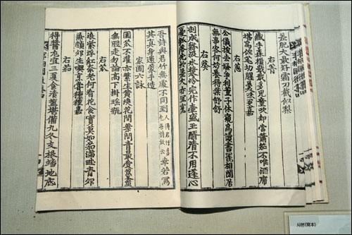 高麗時代に刊行された「東国李相国集」の写本。韓国においてキムチに関する最初の記録とされている。