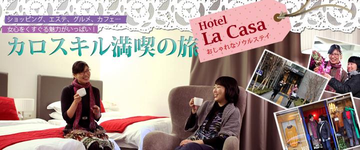 ショッピング、エステ、グルメ、カフェ…女心をくすぐる魅力がいっぱい!カロスキル満喫の旅 ~Hotel La Casaでおしゃれなソウルステイ~