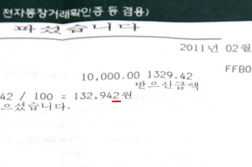 銀行で発行する明細には1ウォン単位まで記載