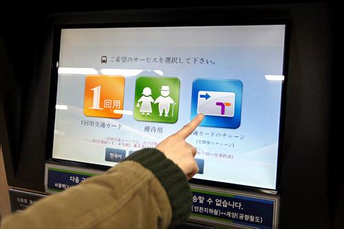 2.画面右側の「交通カードのチャージ」をタッチします。