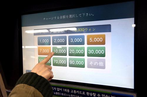 4.チャージ金額をタッチします。(上方にカードの残金が表示されます)