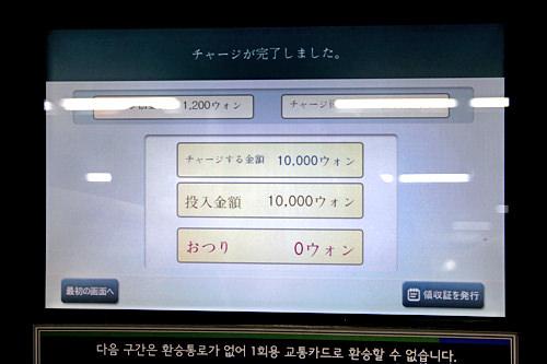 6.チャージが完了し、この画面が表示されたら、T-moneyを取り出します。
