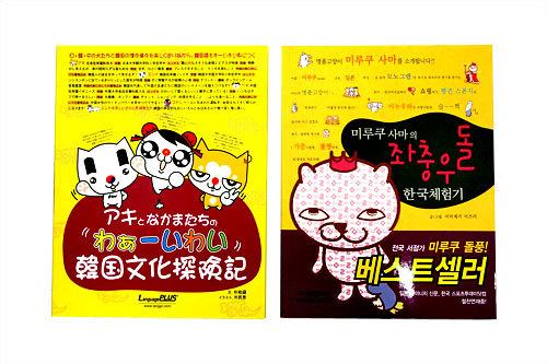 「韓国文化探険記」:8,820ウォン「みるくさまのどたばた韓国体験記」:7,650ウォン