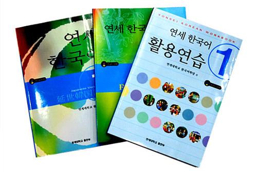 延世大学改訂版テキスト「韓国語1」:28,500ウォン「リーディング1」:18,050ウォン「活用練習1」:18,050ウォン