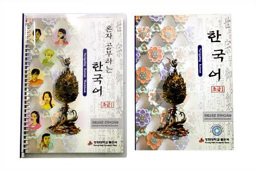 慶熙大学ワークブック:各13,300~15,200ウォンテキスト:各19,000~20,900ウォン