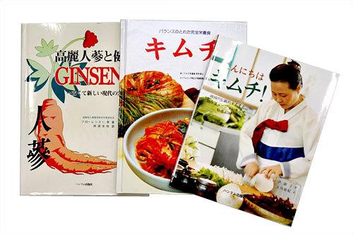 「高麗人参と健康」:13,500ウォン「バランスの取れた完全栄養食 キムチ」:8,100ウォン「キムチ」:10,800ウォン