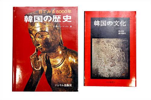 「韓国の歴史」:13,500ウォン「韓国の文化」:31,500ウォン