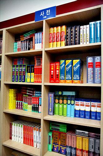 辞書コーナー日韓・韓日辞書だけでなく、英語や中国語など各国語の辞書も取り揃えられています。