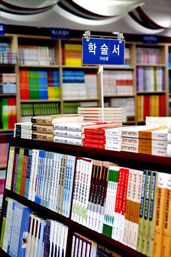 学術書コーナーこちらは主に韓国語の先生や韓国語教師を目指す人のための参考書が置いてあります。