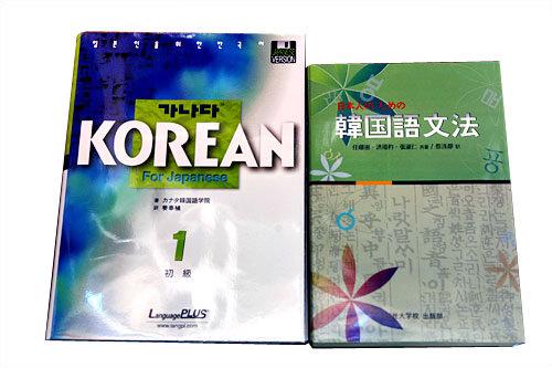 「カナタKOREAN」:18,000ウォン「日本人のための韓国語文法」:19,000ウォン