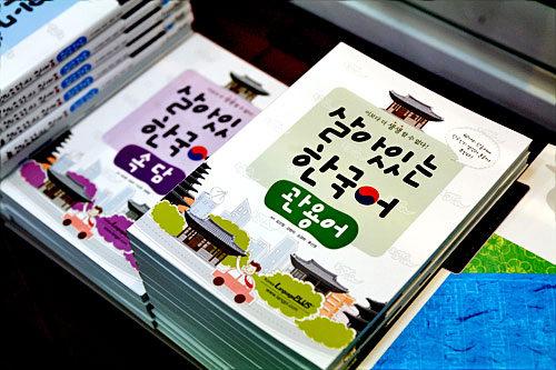 「サラインヌンハングゴ(生きた韓国語)」シリーズ: 各11,700ウォン