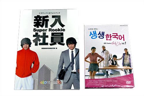 「新入社員」:18,000ウォン右の「ドラマで習う生き生き韓国語」は現在ありません。