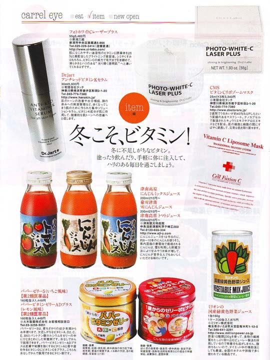 「セルラーリザブアーマスク」が日本の雑誌の特集記事でも紹介されました