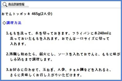 日本語レシピサービス