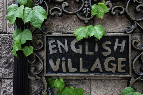 蔓で覆われた「英語村」の看板