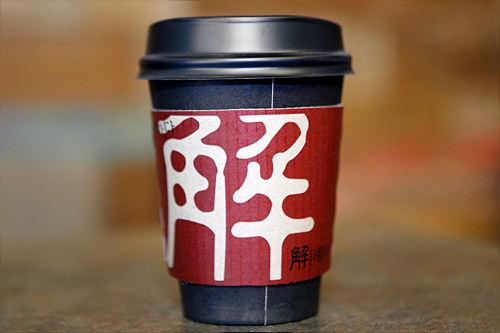 韓方茶で二日酔い解消を狙う