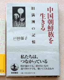 近著『中国朝鮮族を生きる』