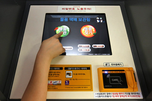 1.左の緑のボタン(荷物保管)を押す