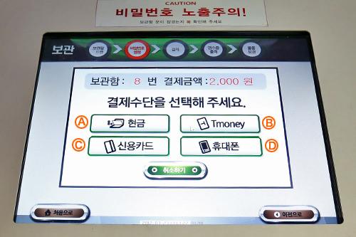 5.支払い方法を決める。A.現金 / B.T-money / C.クレジットカード / D.携帯電話