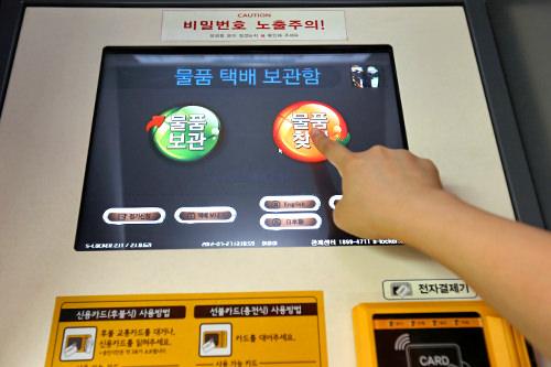 1.右のオレンジのボタン(荷物取り出し)を押す