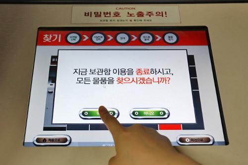 メッセージ(ロッカーの使用を終了して荷物を取り出しますか)が出るので左のボタン(ハイ)を押す