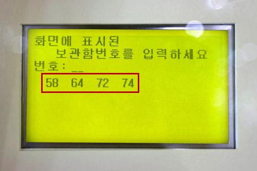 画面に表示される使用可能なロッカーの番号を入力 (例えば写真の場合、使用可能なロッカーは58/64/72/74)