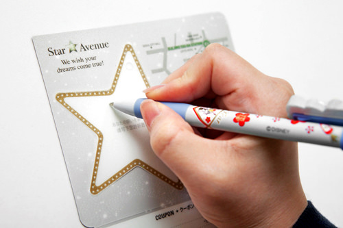星型になっている部分にメッセージを書いて