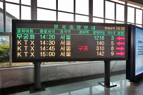 経由駅欄に「구포(亀浦)」と表示(3段目)