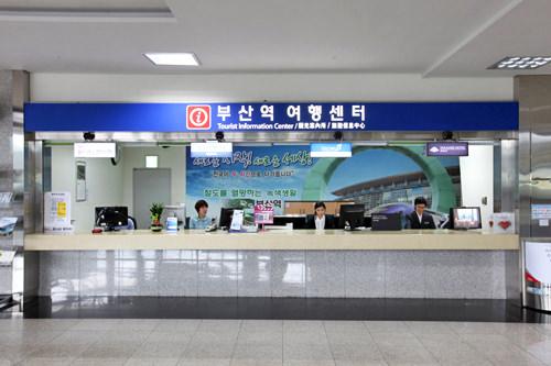 2階の待合広場にある釜山駅旅行センター