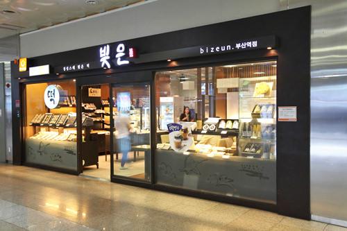 ピジュン(餅店)