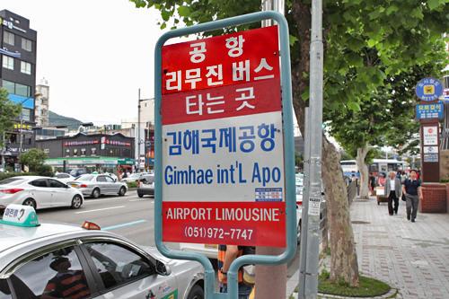 釜山駅前からは金海(キメ)国際空港へ向かうリムジンバスも発着(地図3)