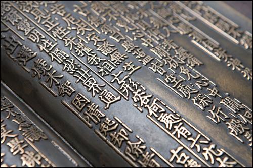 2、清州古印刷博物館(忠清北道清州市)世界最古の金属活字体「直指(チッチ)」をはじめ、韓国古印刷文化を紹介。