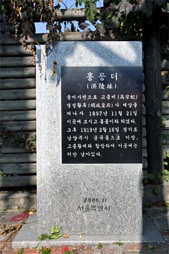 入口付近の横断歩道前にある洪陵址の碑石
