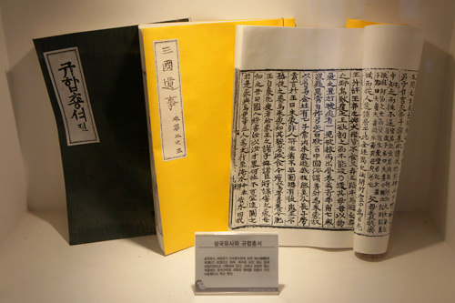 韓菓の最古の記述がある『三国遺史』