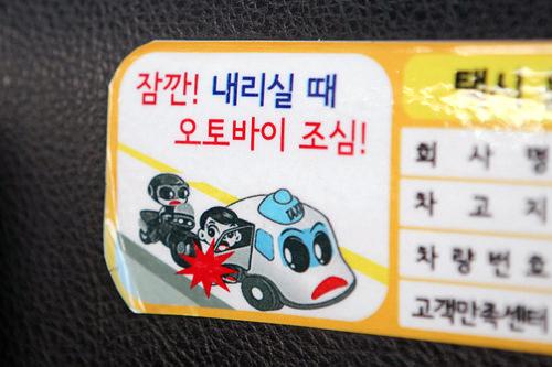降車時オートバイに注意をうながすステッカー