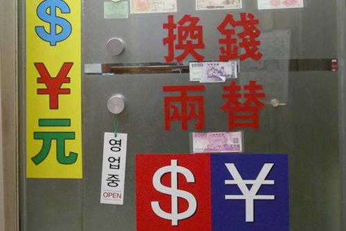 英・日・中などのお金のマークが表示されることが多い