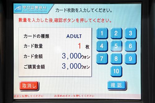 4.購入するカード枚数の選択画面です。枚数を選択して「確認」をタッチします。