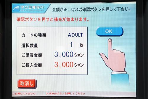 6.投入した金額の確認画面が表示されます。間違いなければ「OK」をタッチします。