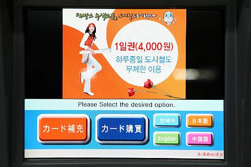 1.初期画面で日本語を選択後、オレンジ色の「カード補充」をタッチします。