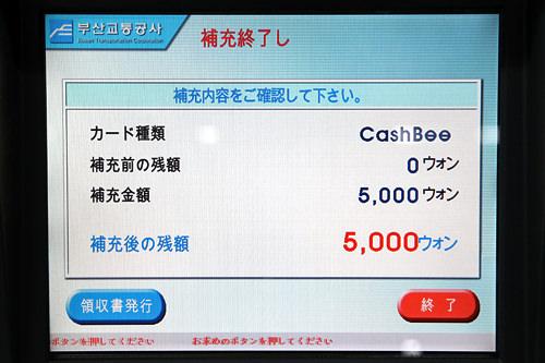 cash beeカード・マイビカード・ハナロカード | 韓国の交通|韓国 ...